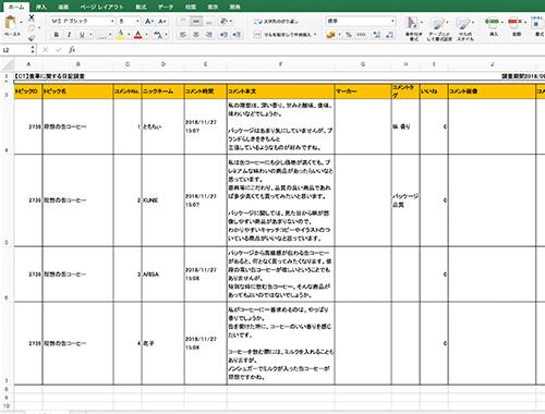 Excel出力機能 | 情報処理機能